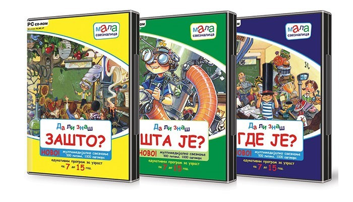 multimedia za decu, 3 cd za male sveznalice, anima, hitcena.com, hit cena