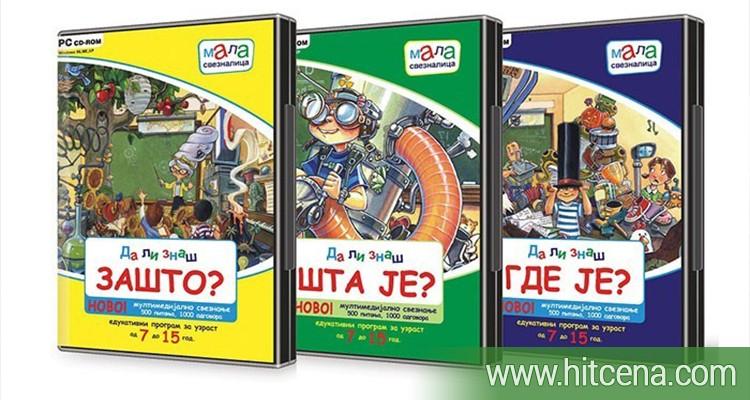 multimedia za decu, 3 cd za male sveznalice, anima, hitcena.com, hit cena
